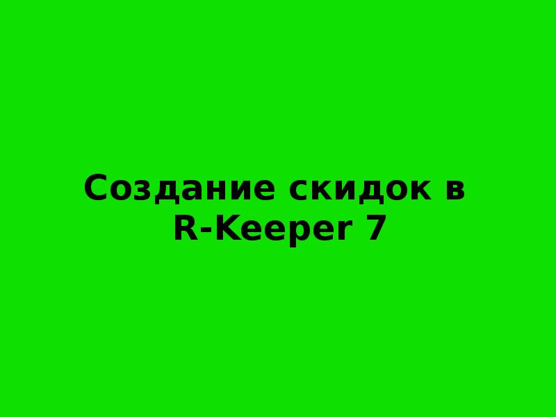 R Keeper Инструкция Кассира